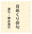 日めくり俳句