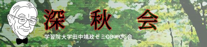 学習院大学田中靖政ゼミOB・OG会/深秋会